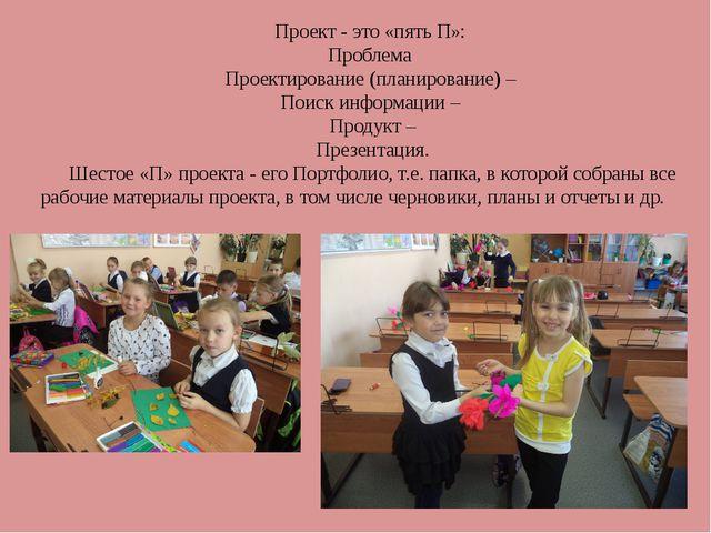 Проект - это «пять П»: Проблема Проектирование (планирование) – Поиск информа...
