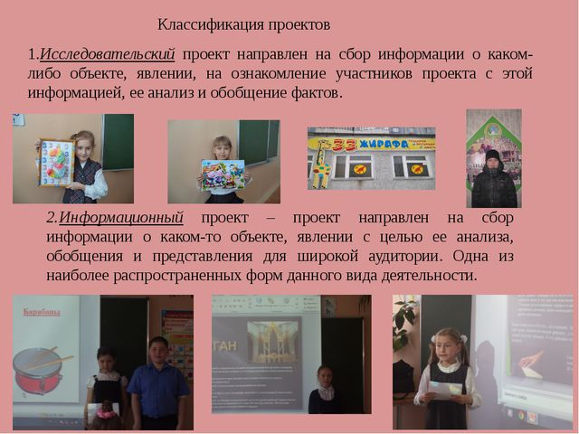 2.Информационный проект – проект направлен на сбор информации о каком-то объе...