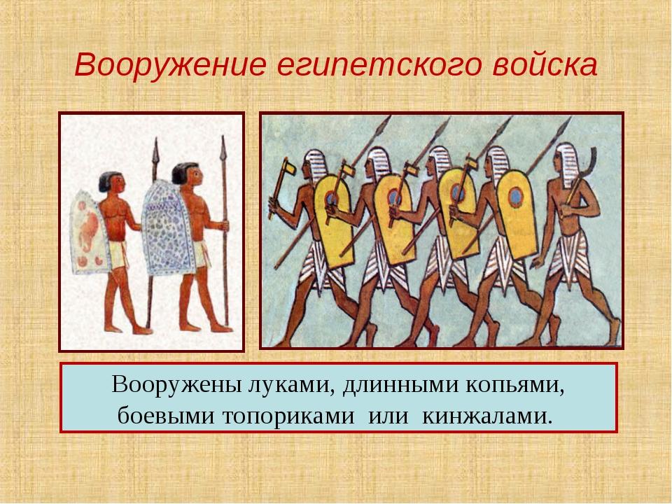 Вооружение египетского войска Вооружены луками, длинными копьями, боевыми топ...