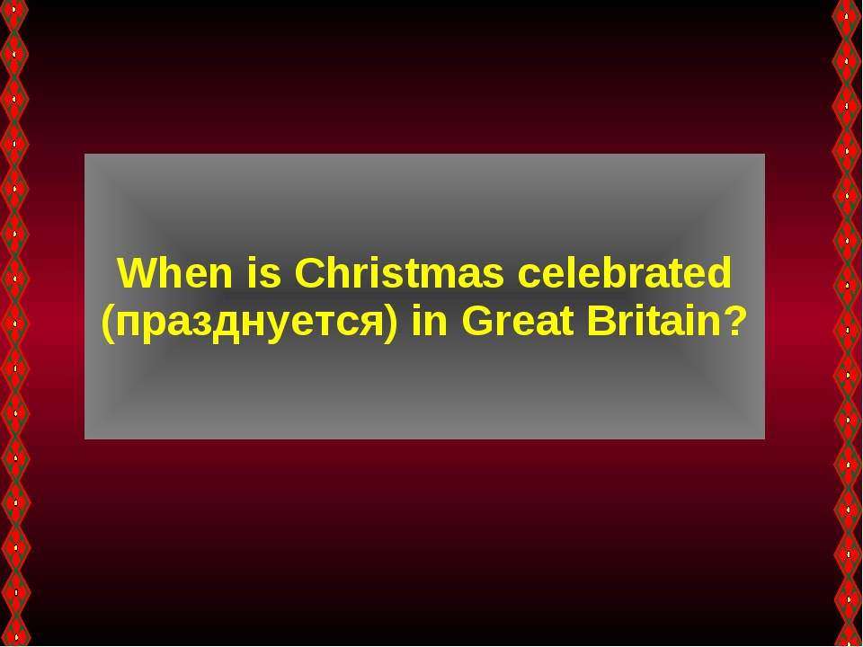 When is Christmas celebrated (празднуется) in Great Britain?