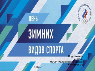 Подготовила учитель МБОУ «Калининская школа» Холбаева Э.У. 2016 г.