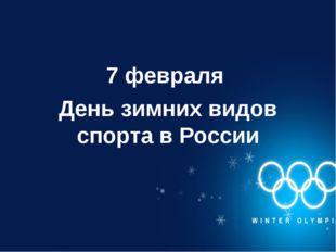 7 февраля День зимних видов спорта в России