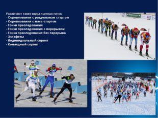 Различают такие виды лыжных гонок: - Соревнования с раздельным стартом - Соре