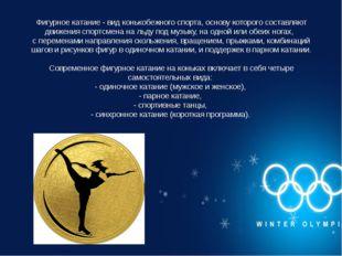 Фигурное катание - вид конькобежного спорта, основу которого составляют движе