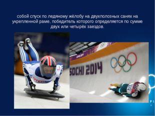 Скелето́н — зимний олимпийский вид спорта, представляющий собой спуск по ледя