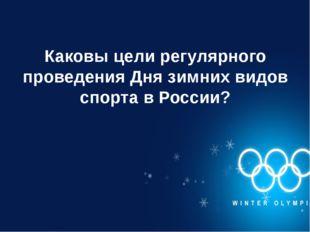 Каковы цели регулярного проведения Дня зимних видов спорта в России?