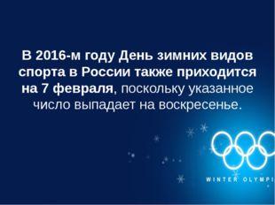 В 2016-м году День зимних видов спорта в России также приходится на 7 февраля