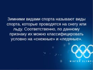 Зимними видами спорта называют виды спорта, которые проводятся на снегу или