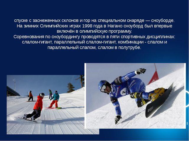 Сноубо́рд, Сноубо́рдинг — олимпийский вид спорта, заключающийся в спуске с за...