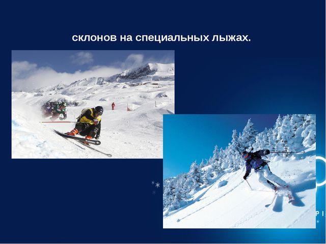 Горнолы́жный спорт — спуск с покрытых снегом склонов на специальных лыжах.