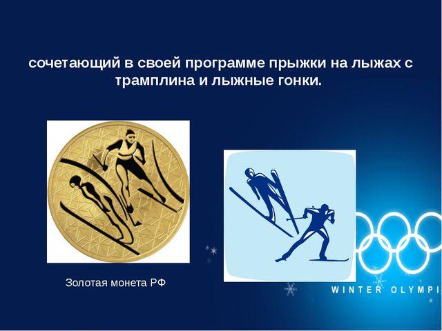 Лы́жное двоебо́рье— олимпийский вид спорта, сочетающий в своей программе прыж...