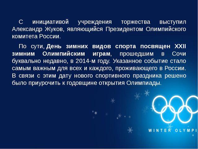 С инициативой учреждения торжества выступил Александр Жуков, являющийся През...