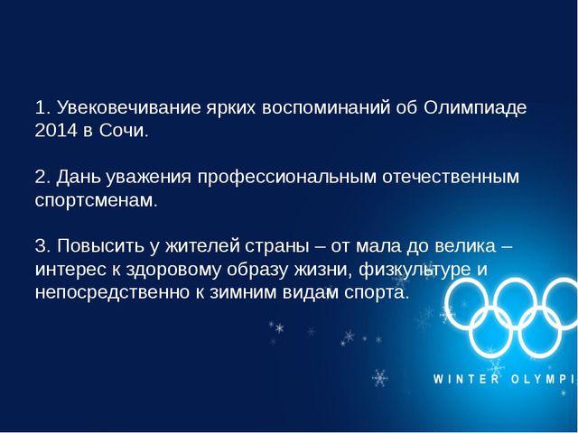 1. Увековечивание ярких воспоминаний об Олимпиаде 2014 в Сочи. 2. Дань уважен...
