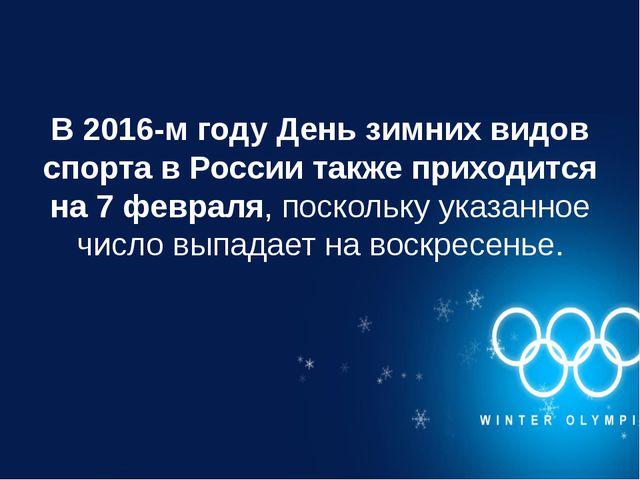 В 2016-м году День зимних видов спорта в России также приходится на 7 февраля...