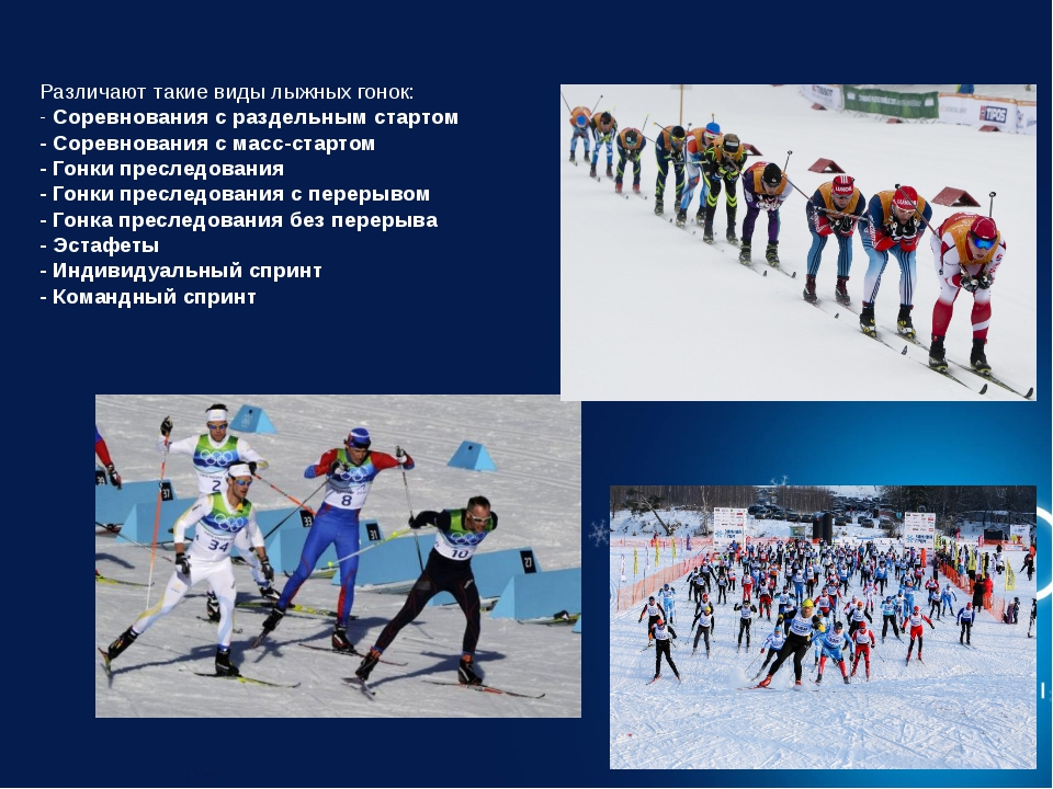 Различают такие виды лыжных гонок: - Соревнования с раздельным стартом - Соре...