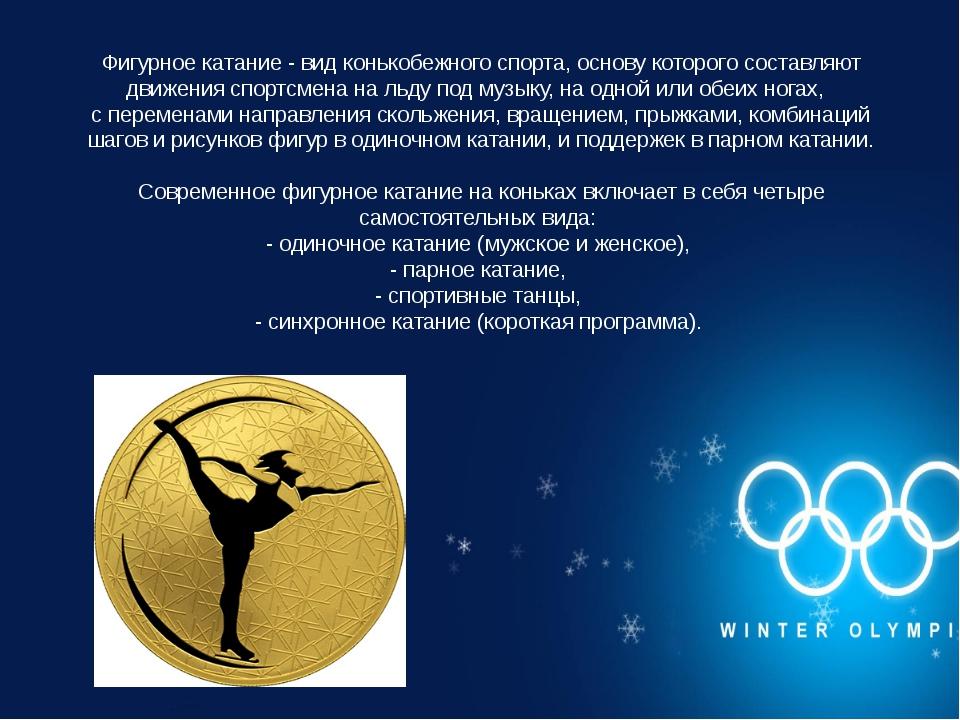 Фигурное катание - вид конькобежного спорта, основу которого составляют движе...