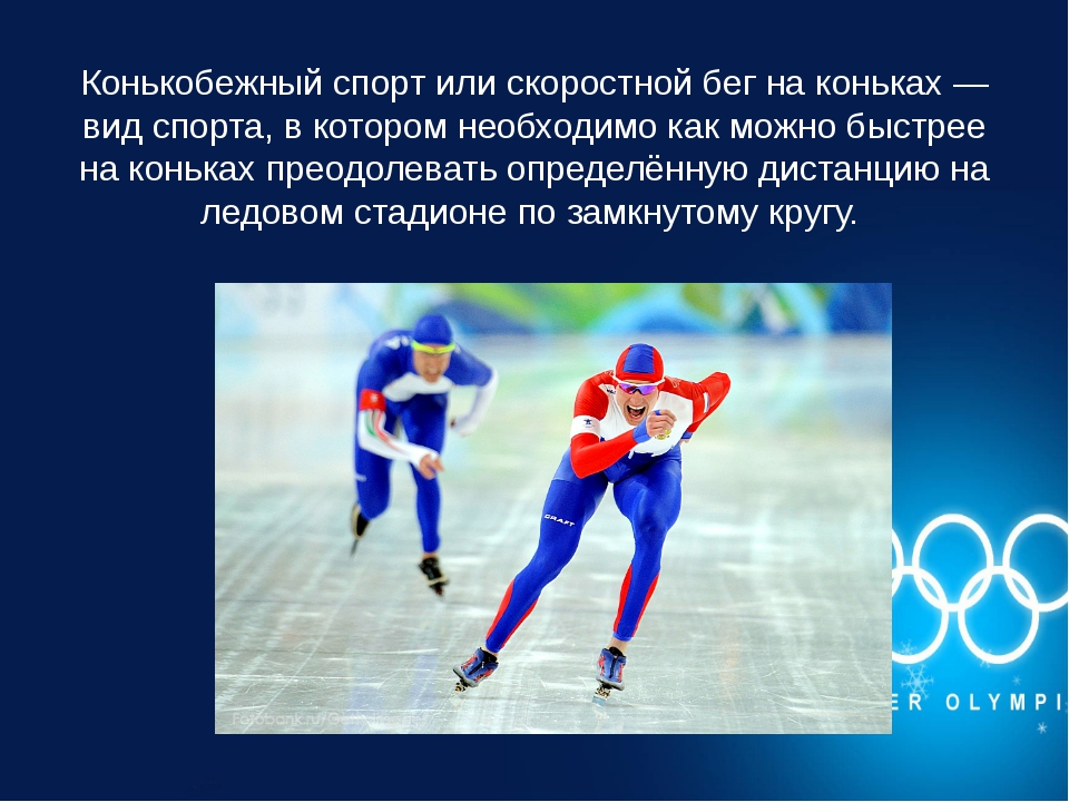 Конькобежный спорт или скоростной бег на коньках — вид спорта, в котором необ...