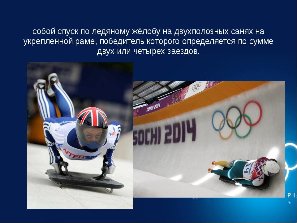 Скелето́н — зимний олимпийский вид спорта, представляющий собой спуск по ледя...