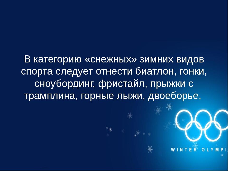 В категорию «снежных» зимних видов спорта следует отнести биатлон, гонки, сно...