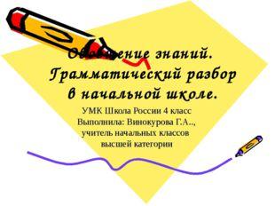 Обобщение знаний. Грамматический разбор в начальной школе. УМК Школа России 4