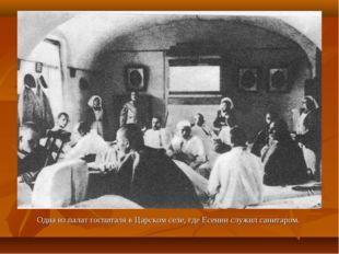 Одна из палат госпиталя в Царском селе, где Есенин служил санитаром.