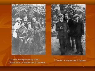 С.Есенин, В.Шершеневич(сидят); Шоршевская, А.Мариенгоф, И.Грузинов С.Есенин,
