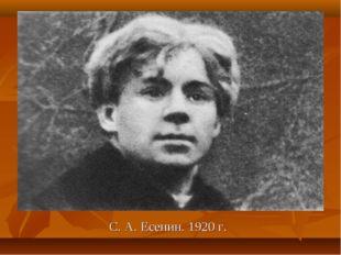 С. А. Есенин. 1920 г.