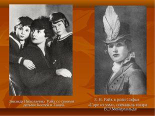 Зинаида Николаевна Райх со своими детьми Костей и Таней. З. Н. Райх в роли Со