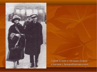 Сергей Есенин и Айседора Дункан в Берлине у Бранденбургских ворот.