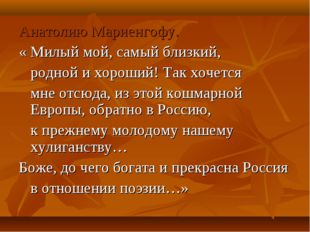 Анатолию Мариенгофу. « Милый мой, самый близкий, родной и хороший! Так хочетс