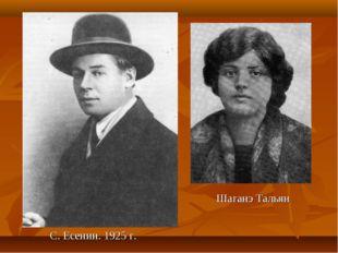 С. Есенин. 1925 г. Шаганэ Тальян