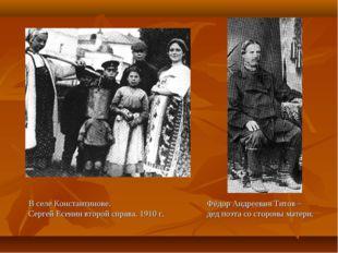 В селе Константинове. Сергей Есенин второй справа. 1910 г. Фёдор Андреевич Ти