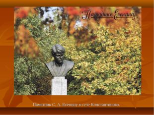 Памятник С. А. Есенину в селе Константиново.