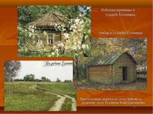 Проселочная дорога от села Дивово к родному селу Есенина Константиново. Избуш