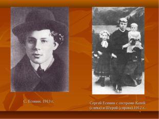 С. Есенин. 1913 г. Сергей Есенин с сестрами Катей (слева) и Шурой (справа).19