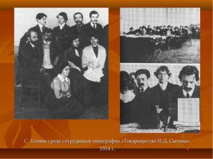 С. Есенин среди сотрудников типографии «Товарищество И.Д. Сытина». 1914 г.