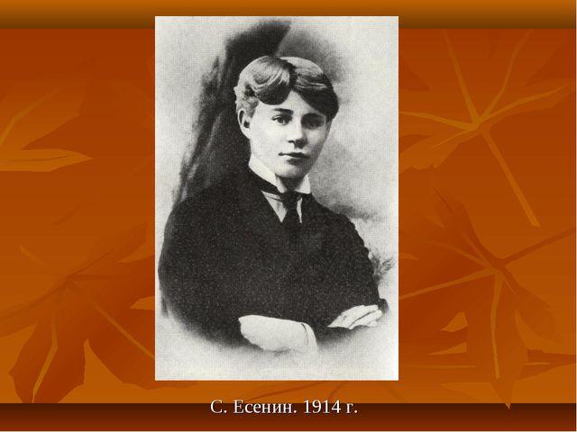 С. Есенин. 1914 г.