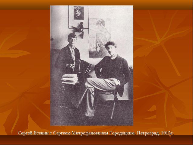Сергей Есенин с Сергеем Митрофановичем Городецким. Петроград, 1915г.