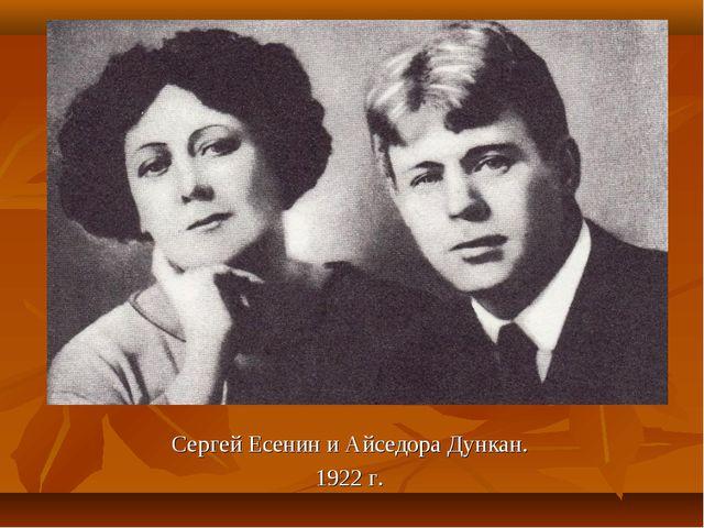 Сергей Есенин и Айседора Дункан. 1922 г.