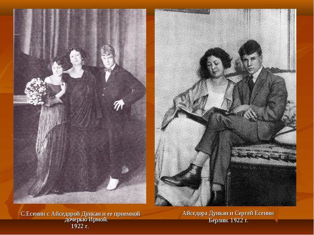 С.Есенин с Айседорой Дункан и ее приемной дочерью Ирмой. 1922 г. Айседора Дун...