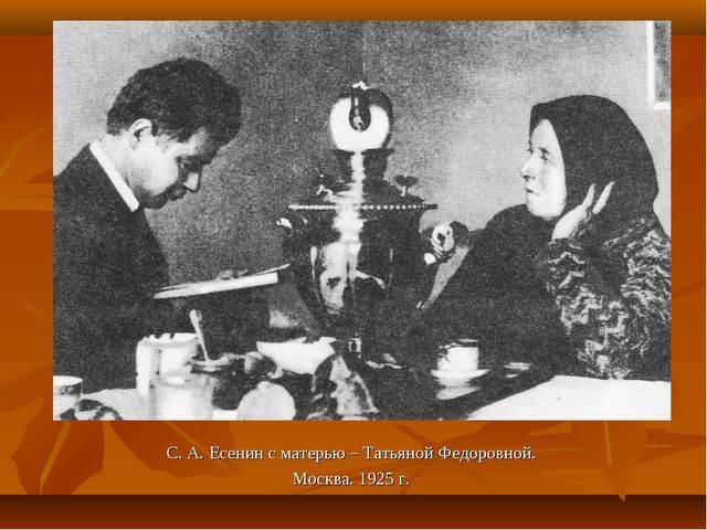 С. А. Есенин с матерью – Татьяной Федоровной. Москва. 1925 г.