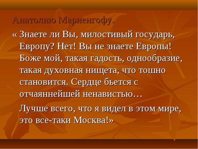 Анатолию Мариенгофу. « Знаете ли Вы, милостивый государь, Европу? Нет! Вы не...