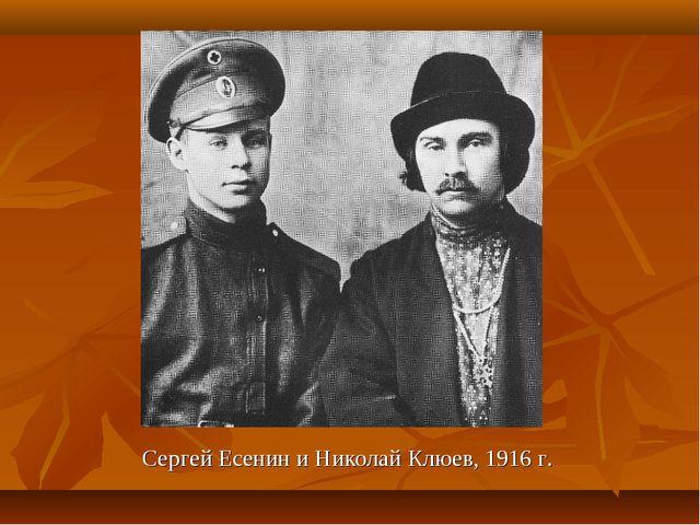Сергей Есенин и Николай Клюев, 1916 г.