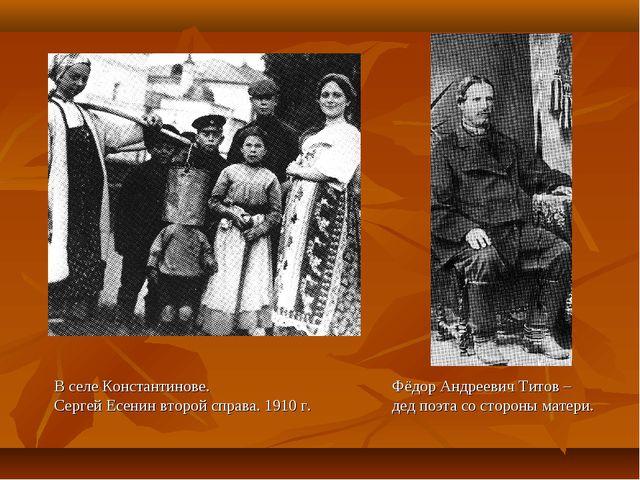 В селе Константинове. Сергей Есенин второй справа. 1910 г. Фёдор Андреевич Ти...