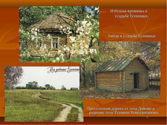 Проселочная дорога от села Дивово к родному селу Есенина Константиново. Избуш...