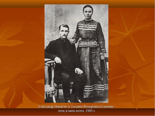 Александр Никитич и Татьяна Федоровна Есенины – отец и мать поэта. 1905 г.