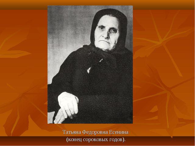 Татьяна Федоровна Есенина (конец сороковых годов).