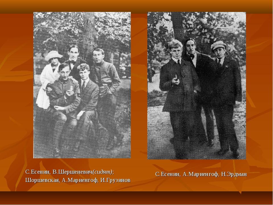 С.Есенин, В.Шершеневич(сидят); Шоршевская, А.Мариенгоф, И.Грузинов С.Есенин,...