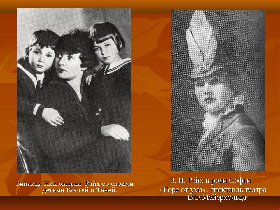 Зинаида Николаевна Райх со своими детьми Костей и Таней. З. Н. Райх в роли Со...