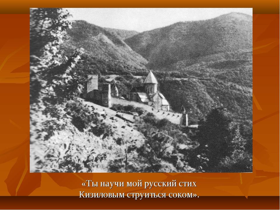 «Ты научи мой русский стих Кизиловым струиться соком».